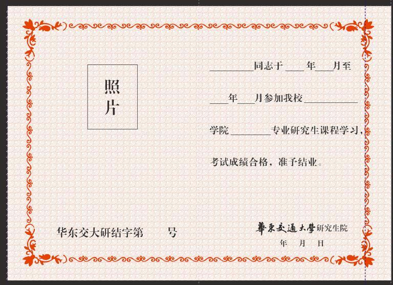 華東交通大學結業證書