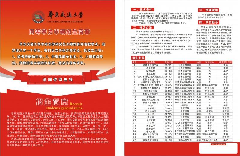 華東交通大學招生簡章