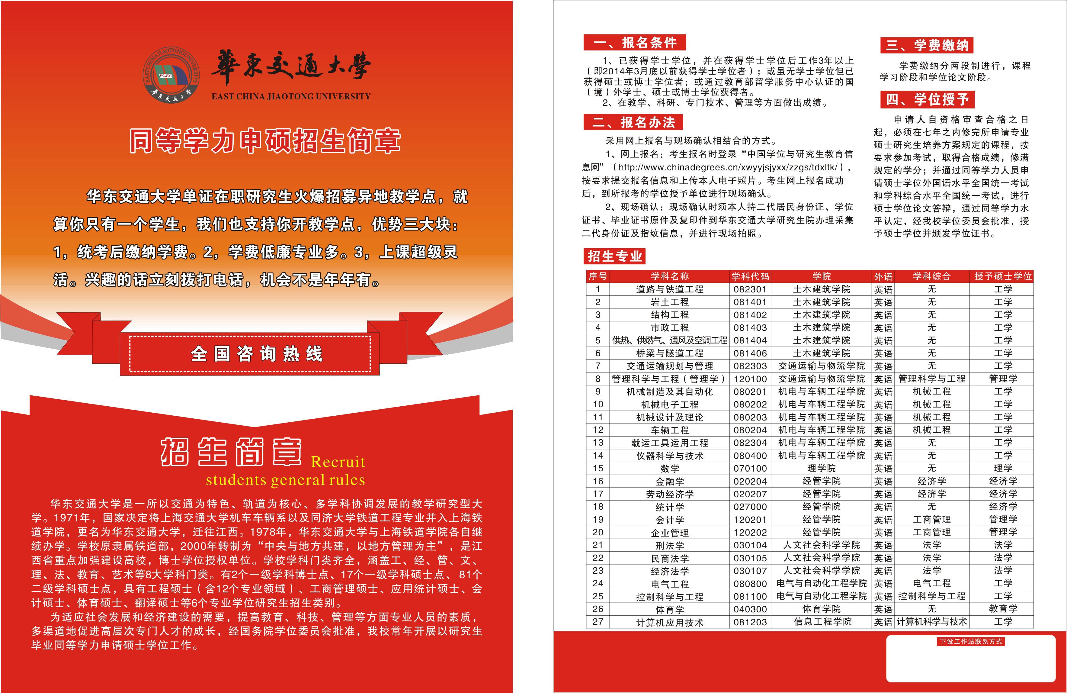 華東交通大學招生簡章.jpg